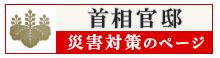 kantei-saigai-top01.jpg