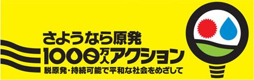 sayounaragenpatu-1000m-600.jpg